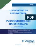 Курс Базового программирования.pdf