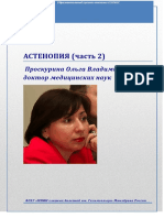 Проскурина астенопия аккомодация p2