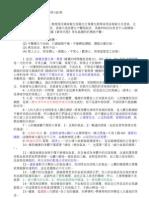 大陸名中醫 劉逢軍养生感悟 100条