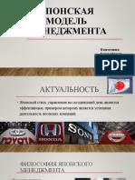 Елаев Мансур Японская модель менеджмента.ppt