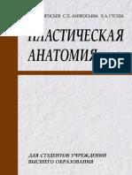 Amvrosev_A._Plasticheskaya_anatomiya.pdf