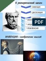 алгоритм создания речи