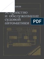 2__СПРАВОЧНИК_УСТРОЙСТВО_И_ОБСЛУЖИВАНИЕ_СУДОВ_АВТОМАТИКИ_ИСАКОВ__295.pdf