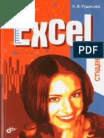 Рудикова Л.В - Microsoft Excel Для Студента