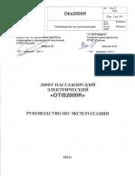 otis2000r_rukovodstvo.pdf