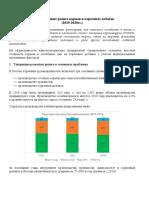 Исследование рынка кормов и кормовых добавок 2019-2020гг.
