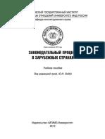 законодательная процедура германии