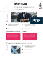 43 actions по продвижегию продукта.pdf