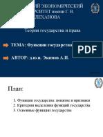 Функции государства.pptx