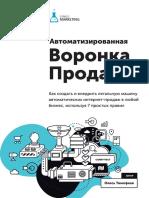 Autofunnel_oles_timofeev.pdf