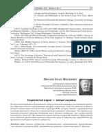 Социология науки — новые вызовы