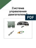 EMS 3 textbook mini21