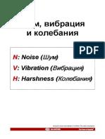 NVH textbook