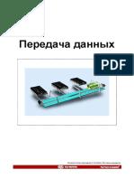Communication_textbook