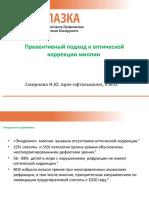 Превентивный подход к оптической коррекции миопии.pptx