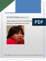 Проскурина астенопия аккомодация p1.pdf