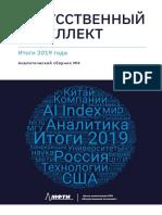 """Альманах """"Искусственный Интеллект"""" (аналитический сборник) №4"""