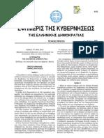 Ν 3900_2010 Εξορθολογισμός Διαδικασιών & Επιτάχυνση Διοικητικής Δίκης & άλλες διατάξεις