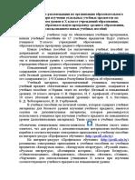 metd-rek-10kl-profil-rus