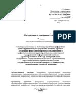 ДОКУМЕНТАЦИЯ_ _на поставку мфу,принтер_2020