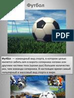 Физическая культура. Футбол
