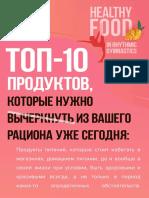 чеклист.pdf