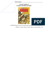 Стивен Тeрнбулл  - Самураи. Военная история.pdf