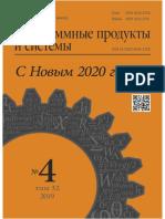 pps 4 2019.pdf