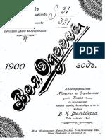 Guia de Odessa_1900