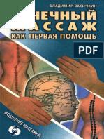 Васичкин. Точечный Массаж Как Первая Помощь (Исцеление Массажем) 2001