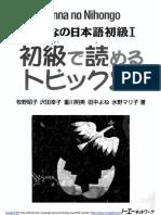 Minna No Nihongo I - Shokyuu De Yomeru Topikku 25.pdf