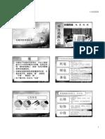 11.2 毛笔字教学的书写工具.pdf