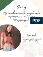 Гайд_по_основательной_проработке_перееданий (1).pdf