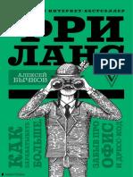 «Фриланс. Как зарабатывать больше, забыв про офис и дресс-код», Бычков Алексей.pdf