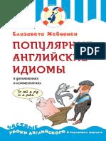 Е. Хейнонен Популярные англ. идиомы в упражнениях и комментариях - 2016.pdf