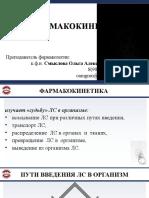 1.2_farmakokinetika