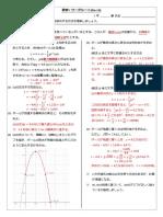 数学Iワークシート14_鉛直投射