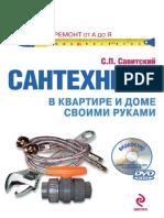 С. П. Савитский - Сантехника в квартире и доме своими руками.pdf