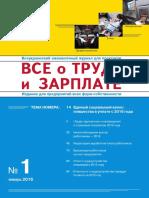 1-2016 - vse o trude i zarplate.pdf