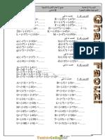 Série Dexercices Collège Pilote Math Addition Dans Z Nouveau Programme 7ème 2012 2013 Mr Gharbi 5 1