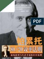 [帕累托8020效率法则].理查德·科克.扫描版