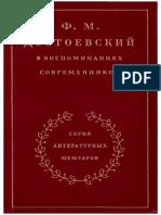 dostoevskii_fm_v_vospominaniiakh_sovremennikov_tom_1