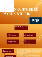 Культура древней руси X-XIII вв