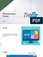 NEW_Trello инструкция