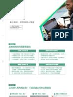 20180805_Resume Writing (1)