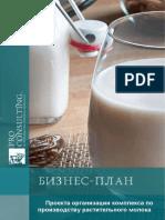 РАс молоко