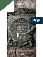 Барнс Дж.-История мира в 10½ главах.Роман-(Большой роман)-2017.a6.pdf