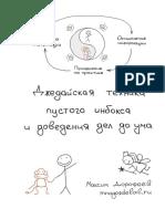 Джедайская техника - Раздатка (1 день - открытый).pdf