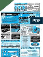 Газета Авто-Новгород 5 - 2011