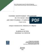 Сборник упражнений.pdf